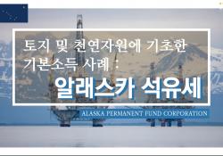 토지 및 천연자원에 기초한 기본소득 사례: 알래스카 석유세