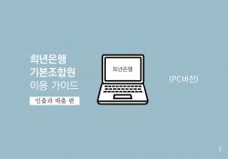 희년은행 기본조합원 이용 가이드(인출과 대출편) - PC버전